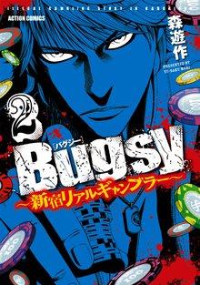 Bugsy ~新宿リアルギャンブラー~ (2)