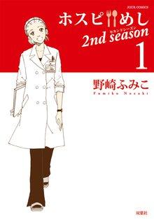 ホスピめし 2nd season