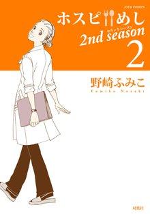 ホスピめし 2nd season (2)