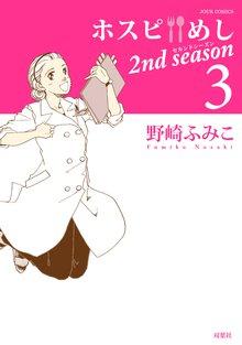 ホスピめし 2nd season (3)