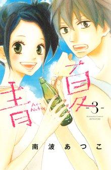 青夏 Ao-Natsu(3)