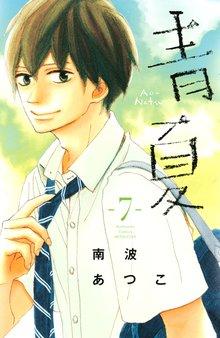 青夏 Ao-Natsu(7)