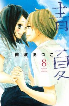 青夏 Ao-Natsu(8)