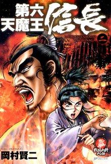 第六天魔王 信長(2)
