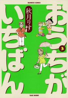 おうちがいちばん (3)