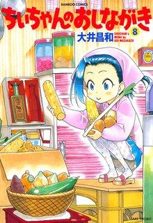 ちぃちゃんのおしながき (8)