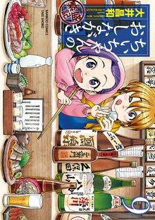 ちぃちゃんのおしながき 繁盛記 (9)