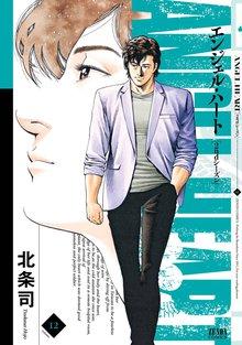 エンジェル・ハート 2ndシーズン 12巻