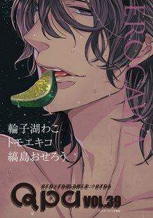 Qpa vol.39 エロカワ