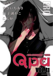 Qpa vol.41 エロ