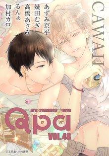 Qpa vol.48 カワイイ