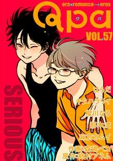 Qpa vol.57 シリアス