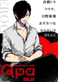 Qpa vol.61 エロカワイイ