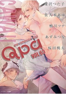 Qpa vol.63 カワイイ