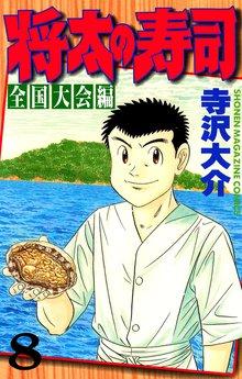 将太の寿司 全国大会編(8)