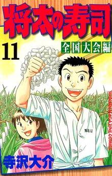 将太の寿司 全国大会編(11)