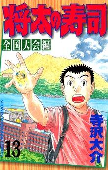 将太の寿司 全国大会編(13)
