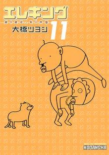 エレキング(11)