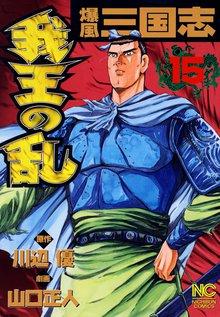 爆風三国志我王の乱 15