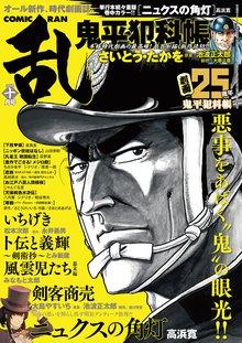 コミック乱 2018年10月号
