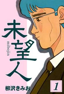 未望人(1)