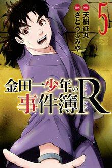 金田一少年の事件簿R(5)