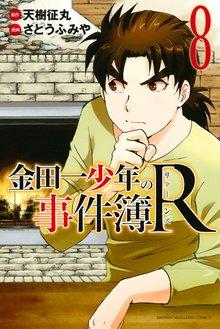 金田一少年の事件簿R(8)