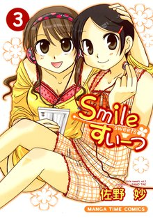 Smileすいーつ 3巻