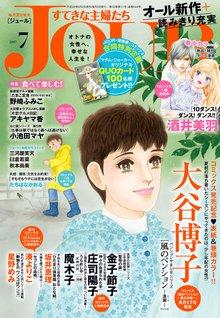 JOURすてきな主婦たち 2017年7月号[雑誌]