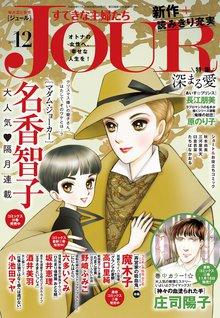 JOURすてきな主婦たち 2017年12月号[雑誌]
