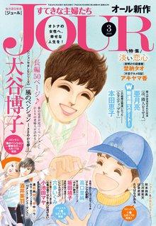 JOURすてきな主婦たち 2018年3月号[雑誌]