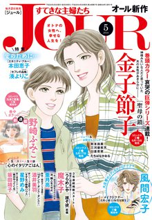 JOURすてきな主婦たち 2018年5月号[雑誌]