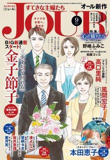 JOURすてきな主婦たち 2018年9月号[雑誌]