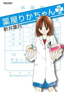 薬屋りかちゃん (2)