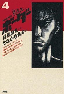 迷走王 ボーダー 4(上)