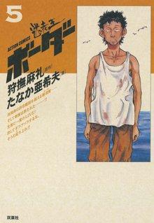 迷走王 ボーダー 5(上)