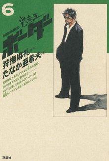 迷走王 ボーダー 6(上)