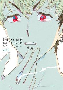 スニーキーレッド(2)【電子限定特典付】