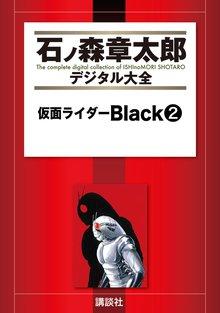 仮面ライダーBlack(2)