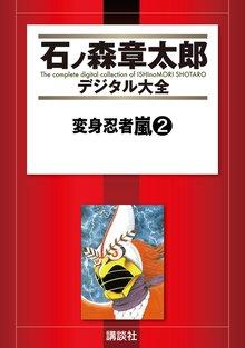 変身忍者嵐(2)