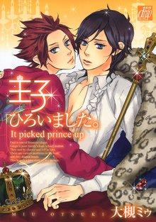 王子ひろいました。