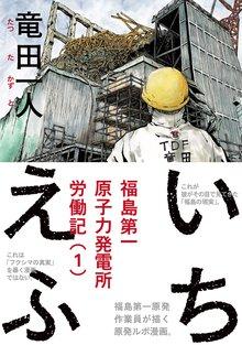 いちえふ 福島第一原子力発電所労働記