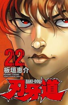 刃牙道 22