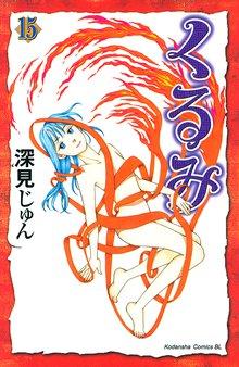 くるみ(15)