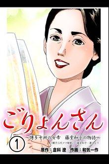 ごりょんさん ~博多中洲の女帝 藤堂和子の物語~ 【ワイドビュー版】