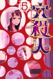 穴殺人(5)