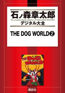 THE DOG WORLD(2)