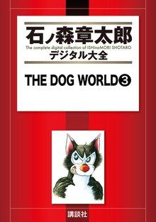 THE DOG WORLD(3)