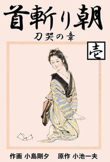 首斬り朝(1)
