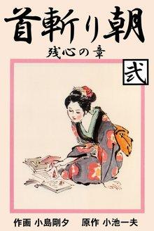首斬り朝(2)